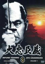Epic Chushingura (TV Series)