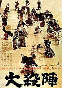 Dai satsujin (The Great Killing)