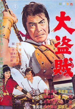 Dai tozoku (The Lost World of Sinbad / Samurai Pirate)