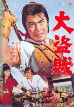 Dai tozoku (The Lost World of Sinbad / Samurai Pirate)