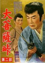 Daibosatsu tôge - Dai ni bu