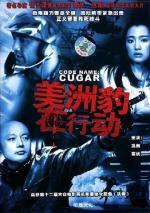 Daihao meizhoubao (Code Name: Cugar)