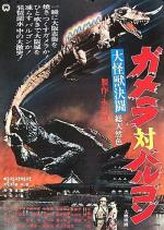 Daikaijû kettô: Gamera tai Barugon (The Great Monster Duel: Gamera vs. Barugon)