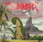 La era de los dinosaurios (Animales prehistóricos) (TV)