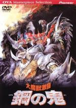 Demon of Steel: Battle of the Great Demon Beasts