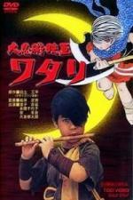 Daininjutsu eiga Watari (Watari, Ninja Boy )