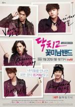 Shut Up Flower Boy Band (TV Series)