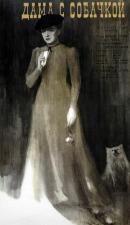 La dama del perrito