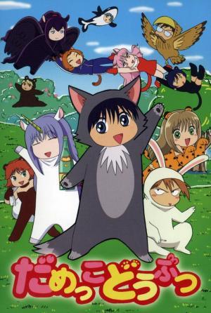 Damekko Dōbutsu (Serie de TV)