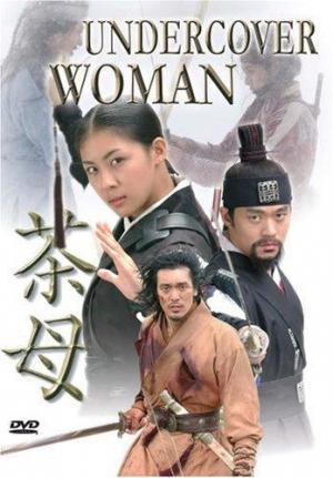La legendaria mujer policía (Serie de TV)