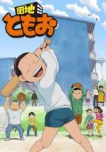 Danchi Tomoo (Serie de TV)