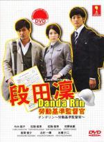 Dandarin: rôdô kijun kantokukan (Serie de TV)