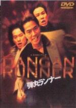 Dangan ranna (D.A.N.G.A.N. Runner - Dangan Runner)