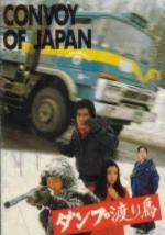 Convoy of Japan