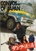 Convoy of Japan
