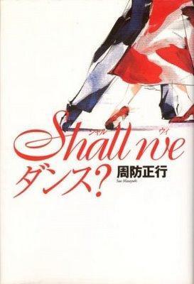 Dansu Wo Shimasho Ka