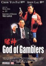 Dao san (God of Gamblers)