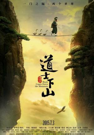 Daoshi xiashan (Monk Comes Down the Mountain)