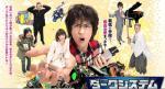 Dark System: Koi No Ohza Ketteisen (Miniserie de TV)
