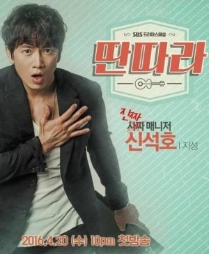 Entertainer (Serie de TV)