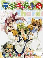 Di Gi Charat Nyo (TV Series)