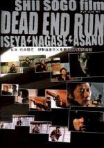 Dead End Run