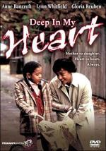 Deep in My Heart (TV)