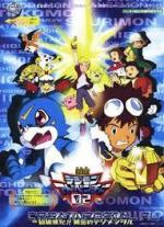 Digimon Adventure 02 : Hurricane Touchdown! Supreme Evolution! The Golden Digimentals