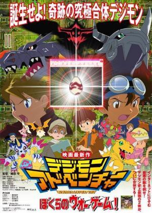 Dejimon adobenchâ - Bokura no wô gêmu! (Digimon Adventure: Our War Game!)