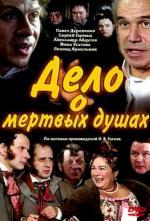 Delo o 'Myortvykh dushakh' (Serie de TV)