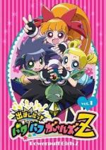 Las Supernenas Z (Powerpuff Girls Z) (Serie de TV)