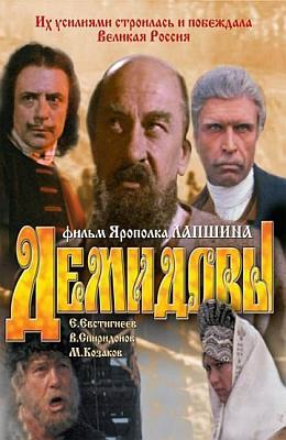 Demidovy