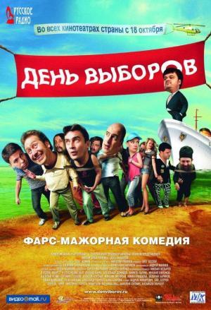 Día de las elecciones