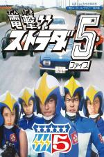 Dengeki Strada 5 (TV Series)