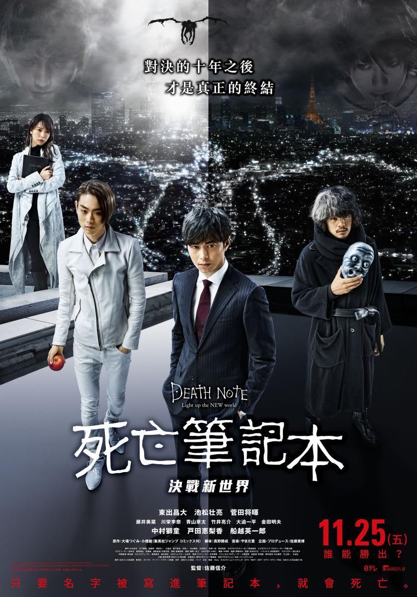 póster de la película de fantasía con intriga Death note: un nuevo mundo