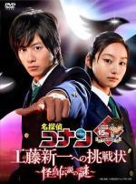 Detective Conan: Kudo Shinichi e no chosenjo kaicho densetsu no nazo (TV)
