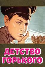 La infancia de Gorki