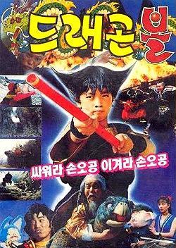 dragon ball fight son goku win son goku filmaffinity