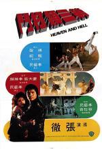 Shaolin Hellgate