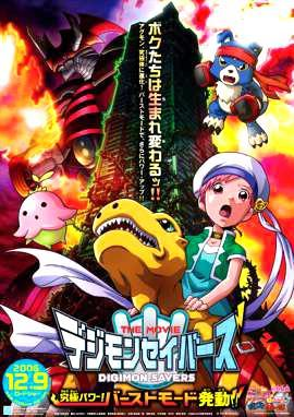 Digimon Savers the Movie - Kyuukyoku Power! Burst Mode Hatsudou!!