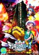 Digimon Savers the Movie - Ultimate Power! Activate Burst Mode!!