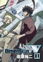 Dimension W (Serie de TV)