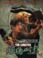 Din lo jing juen (The Lunatics)