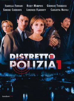 Distrito de policía (Serie de TV)
