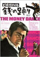 The Money Dance
