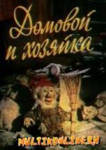 El duende y la mujer (TV) (C)