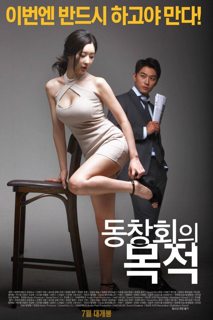 Dong-chang-ho-eui Mok-jeok (Film, 2015) - MovieMeter.nl