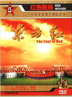 The East Is Red: A Song and Dance Epic