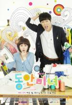 Dongan Minyeo (Baby-faced Beauty) (Serie de TV)