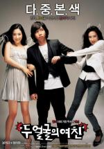 Doo Eol-gool-eui Yeo-chin (Two Faces of My Girlfriend)